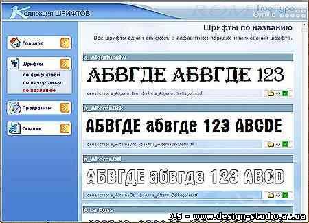 Категория шрифты добавил vicik sh